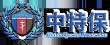 中特保山东淄博站