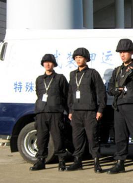 武装押运 淄博中特保安保护航