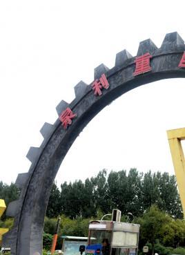 泉利汽配走向 淄博中特保保驾护航