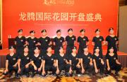淄博保安公司加盟