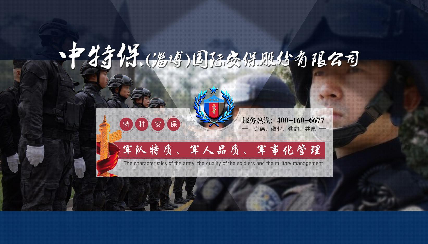 http://www.zbzhongtebao.com/situation