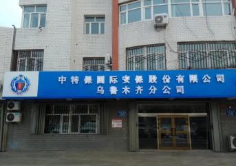 淄博保安服务公司实施正当防卫的条件